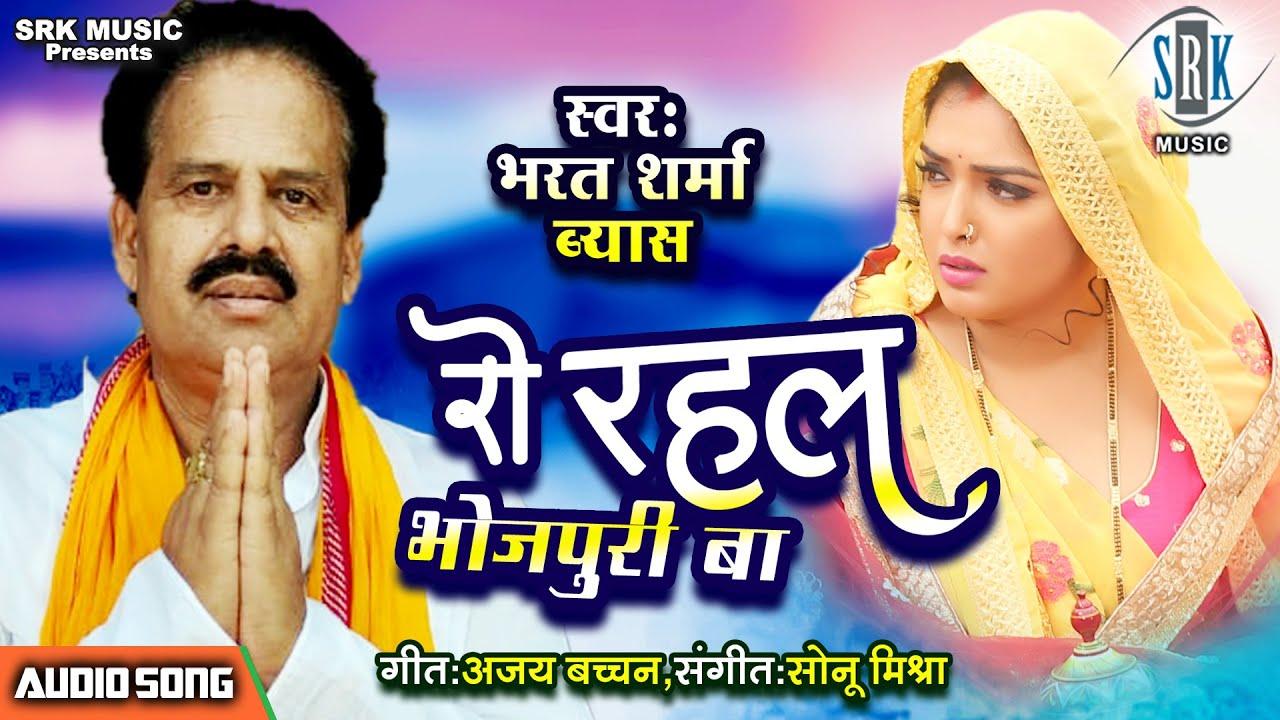 Bharat Sharma Vyas | Ro Rahal Bhojpuri Ba - रो रहल भोजपुरी बा | Superhit Bhojpuri Song 2021