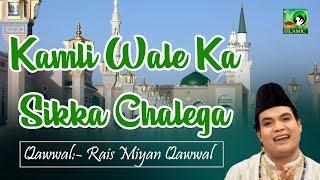 Whatsapp Status Qawwali Video Song - Kamli Wale Ka Sikka Chalega   Rais Miyan Qawwal