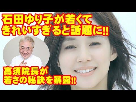 逃げ恥の石田ゆり子がきれいすぎると話題に!!高須院長が若さの秘訣を暴露しちゃった!!