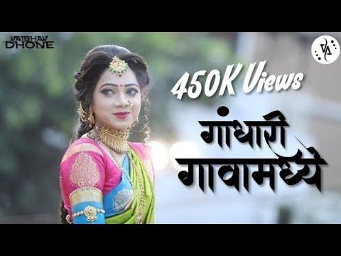 Gandhari Gavamadhi (Haldi Dhavla) - Shiva Mhatre - Bipin Mhatre - Dj Pamya - VD Production Present #1