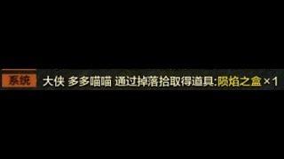 天涯明月刀多多喵喵江湖2018-09.17江湖大盜