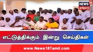 -ettuthikkum-indru-news-news18-tamilnadu-17-03-2019