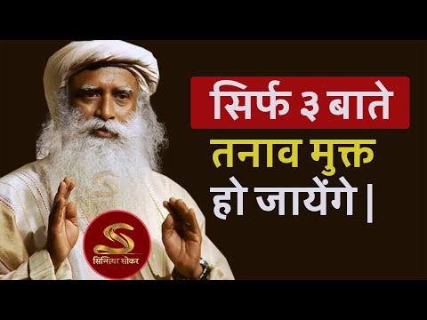 सिर्फ ३ बाते तनाव मुक्त हो जायेंगे | Sadhguru Hindi | Sincere Seeker