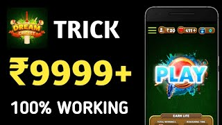 #No Root || Dream Cricket App Unlimited Trick || 100% Working Trick 2018