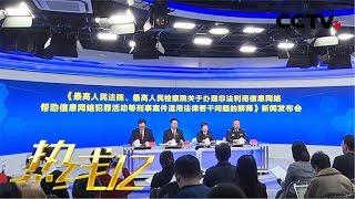 《热线12》 20191028| CCTV社会与法