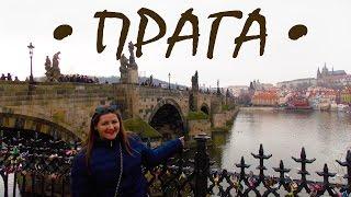 ••• ПРАГА. Чехия | Praga. Czechy •••(Всем Cześć! В этом видео и покажу Вам первую страну из трех в которых мы были в нашем мини евротуре :) Чехию...., 2015-12-24T14:24:39.000Z)