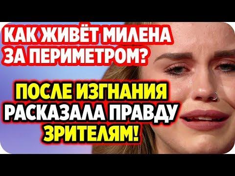 ДОМ 2 НОВОСТИ 1 апреля 2020. Безбородова рассказала правду о выгоне с проекта и жизни за периметром!