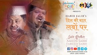 दिल की बात लबों पर | Sabri Brothers | Habib Jalib | Pasbaan e adab | Meeraas | Ghazal | Urdu