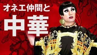ナジャ・グランディーバ オネエ仲間と中華料理屋に行った話「私たかりのナジャって言われてるらしい」 thumbnail