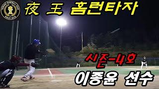 TEAM - 夜 王(야왕) / 홈런타자 - 이종윤 선수…