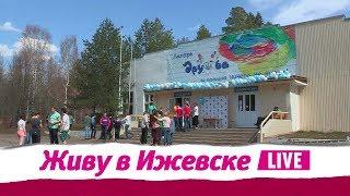 Живу в Ижевске 21.06.2018