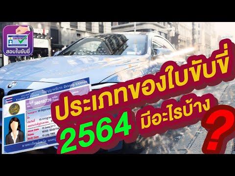 #ใบขับขี่ #ใบอนุญาตขับขี่ มีกี่ประเภท แตกต่างกันอย่างไรบ้าง ? #สอบใบขับขี่2564