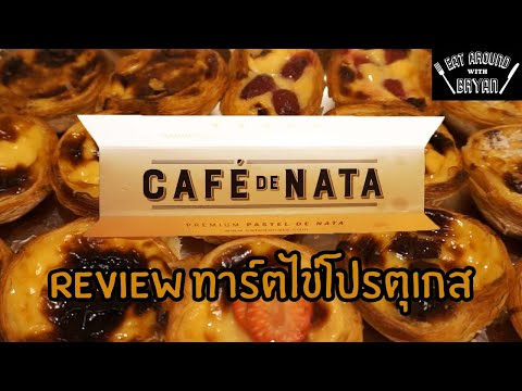 EP21 London UK | Review ทาร์ตไข่โปรตุเกส Café de Nata | Eat Around With Bryan