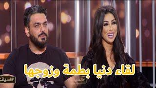 اللقاء الكامل للنجمة المغربية دنيا بطمة وزوجها في برنامج ع السيف