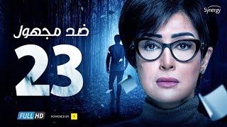 Ded Maghool Series - Episode 23 | غادة عبد الرازق - HD مسلسل ضد مجهول - الحلقة 23 الثالثة والعشرون