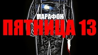 [MOVIE UP SHOW]-Пятница 13-е (1980г)