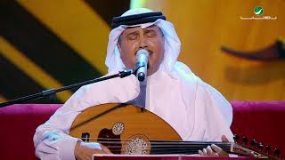 Mohammed Abdo  … Ya mudawar alhin  | محمد عبده … يا مدور الهين - جلسات الرياض ٢٠١٩