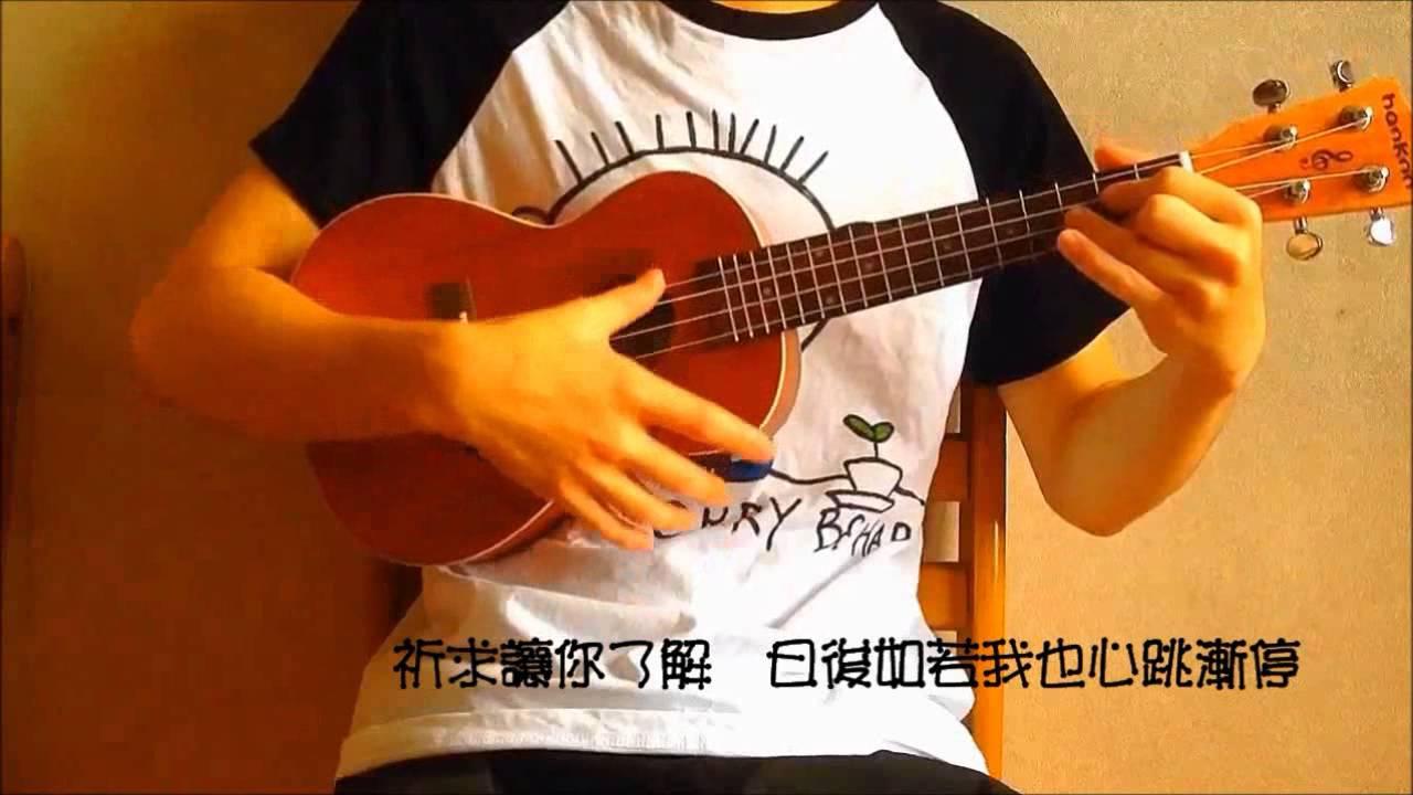 楊|陽光燦爛的日子 - Ukulele Cover - YouTube