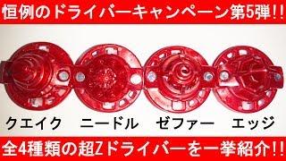 恒例の第5弾!ベイブレードバースト 超Zドライバー(クエイク、ニードル、エッジ、ゼファー)の全4種類を紹介!!