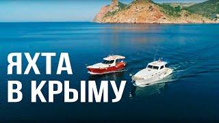 Прогулки на яхте в Крыму Балаклава Рыбалка Корпоративный отдых в море Романтическая прогулка