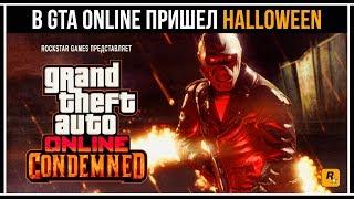 GTA Online: Самые страшные противоборства с двойными выплатами
