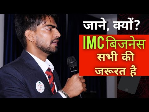 Best IMC Video| Eye Opening video | A serious message (In Hindi)