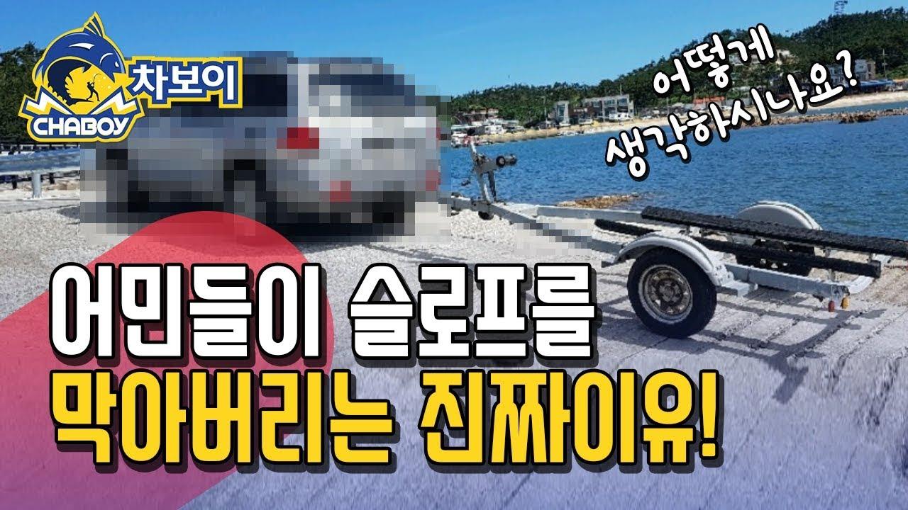 [차보이TV] 불법인줄 알면서도 어민들이 슬로프를 막아버리는 이유! 보트 트레일러 슬로프예절!