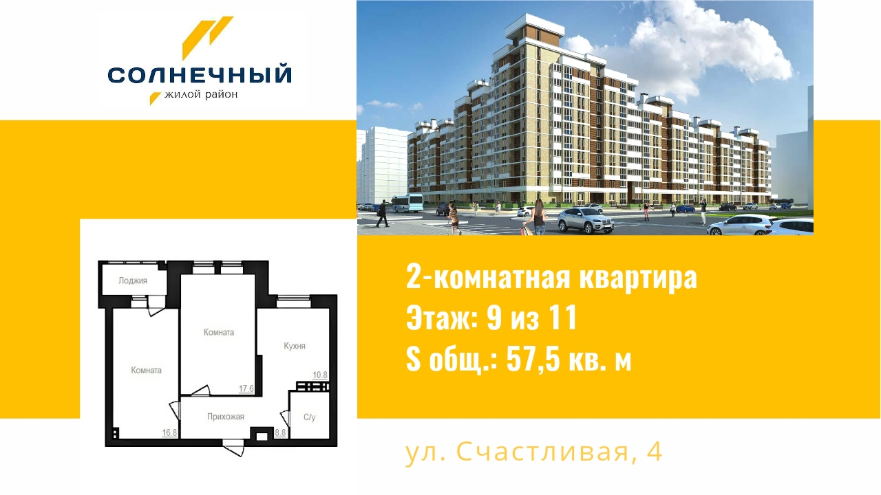 новостройки екатеринбурга жк семицвет купить квартиру в .