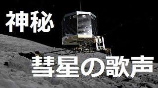 歌う彗星!探査機ロゼッタが録音した謎の音【音声アリ】そして欧州宇宙機関職員の内部告発!!