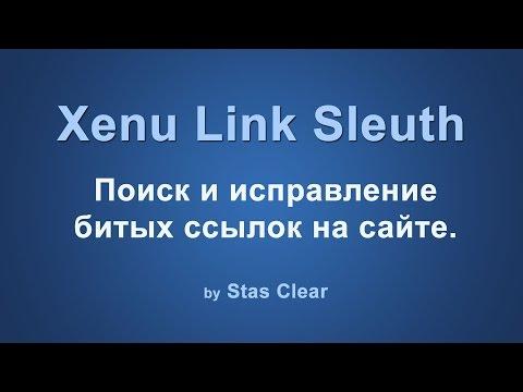 Xenu - программа для поиска битых нерабочих ссылок на сайте.