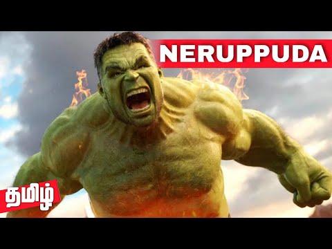 Hulk Tamil Mashup - Kabaali Neruppuda Song Hulk Version