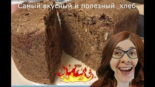 Хлеб ржаной в хлебопечке простой проверенный рецепт Ароматный черный хлеб с орешками и изюмом
