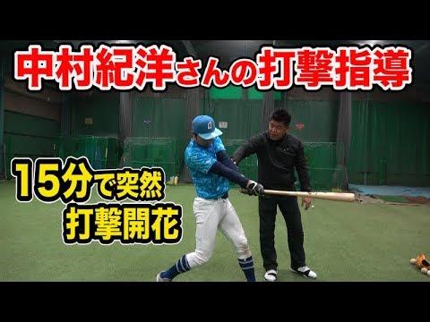 中村紀洋さんの15分の打撃指導でクセが治り、快音連発|N's method(エヌズメソッド)①