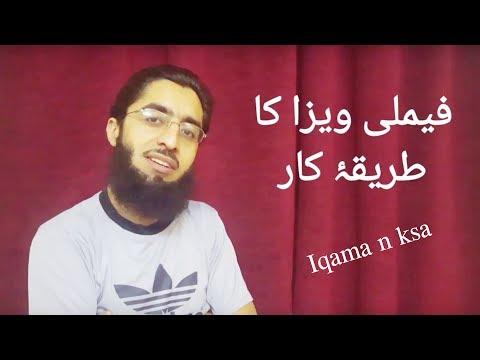 فيملي ويزا كا طريقه كار ..[ iqama n ksa ]  Family visa of Saudi Arabia