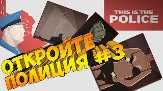 8 из 10 ► THIS IS THE POLICE ► #3 Прохождение на Русском Языке