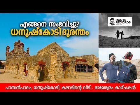 ധനുഷ്കോടി പ്രേതഭൂമിയായതെങ്ങനെ? │ Dhanushkodi, Rameswaram, House of Kalam │ Route Records