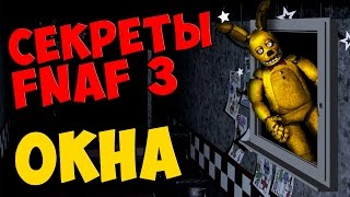 Five Nights At Freddy s 3 ОКНА