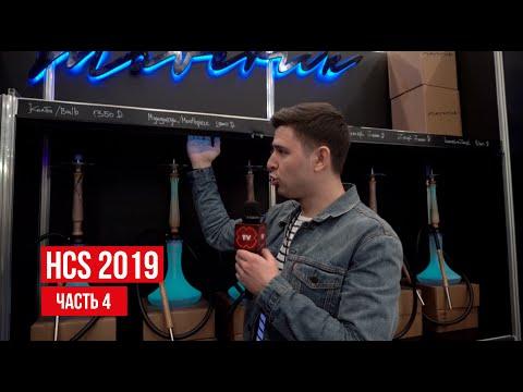 [4 ВЫПУСК] Hookah Club Show 2019 / Werkbund, Maklaud, MustHave, First Hookah, Chabacco.