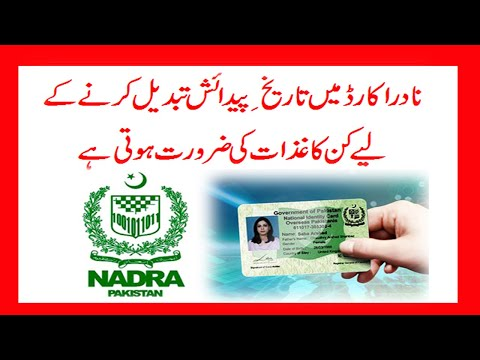 How to Change Date of Birth in NADRA Card
