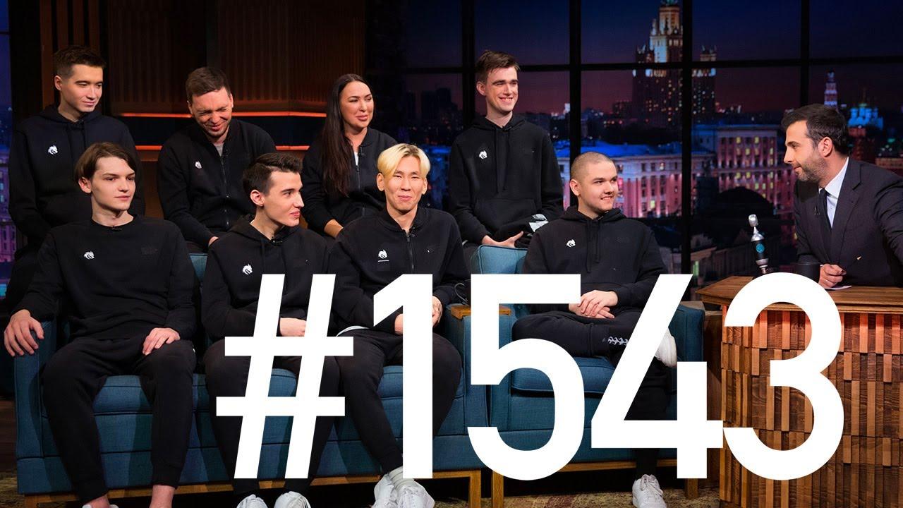 Вечерний Ургант от 21.10.2021 Ксения Бородина, Team Spirit