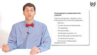 Обществознание (ЕГЭ). Урок 55. Различие между оценочными, фактическими и теоретическими утвержд