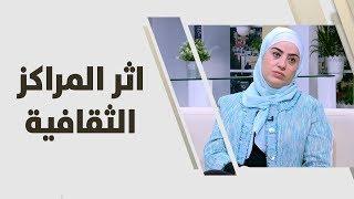 وفاء بني مصطفى وخالد عويمر - اثر المراكز الثقافية