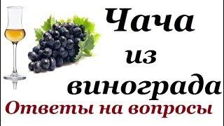 Домашняя чача из винограда. Отвечаю на вопросы