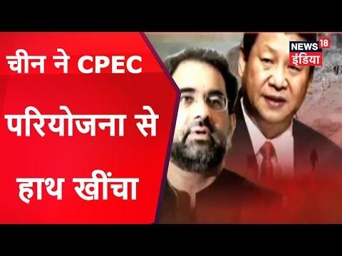 China ने CPEC परियोजना से हाथ खींचा | Pakistan Stunned | News18 India