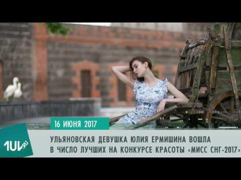 Лушие врачи Ульяновска, маршрутки против такси, Мисс грация СНГ ульяновская девушка - 16 июня на 1ul