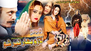 Pashto Islahi Telefilm LARO BAHAR TER SHO - Jahangir Khan - Pushto Action Movie
