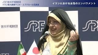 イラン・イスラム共和国副大統領来日記念講演会 イランにおける女性のエンパワメント(2019.6.27開催)