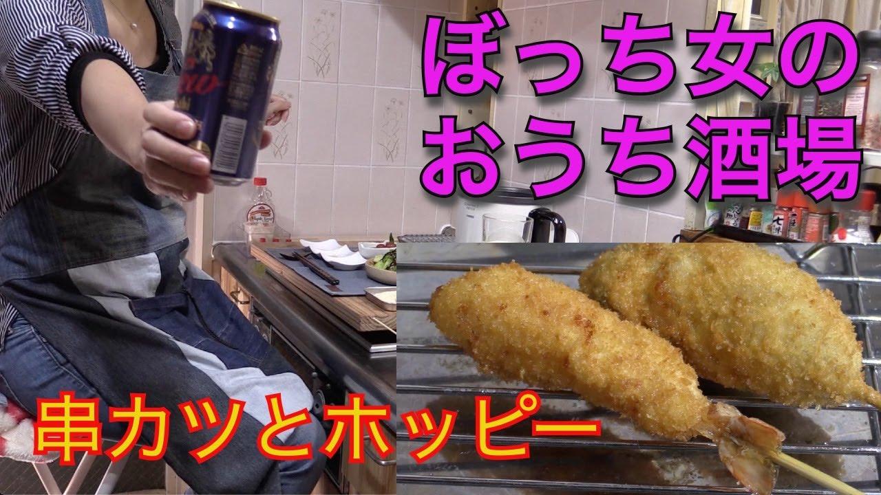 【卓上串カツ】ぼっち女のおうち居酒屋 【ホッピー】Kushikatsu and hoppy