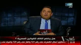 المصرى أفندى | أزمة عيسى حياتو .. كيفية محاربة الفساد فى مصر