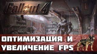Fallout 4 - Увеличение FPS / Оптимизация мыши